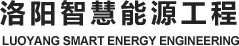 洛阳伟东智慧能源工程有限公司